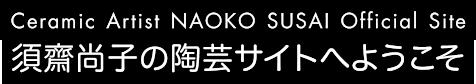 須齋尚子の陶芸サイトへようこそ/Ceramic Artist NAOKO SUSAI Official Site