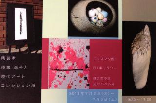 溌 現代アート絵画と陶芸のコラボ展