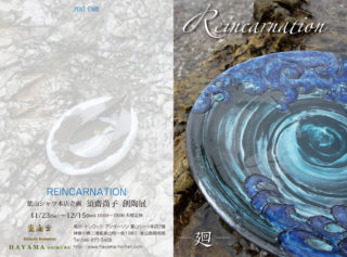 Reincarnation -迴-