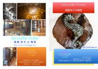 Gallery FLOW